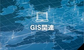 GIS関連