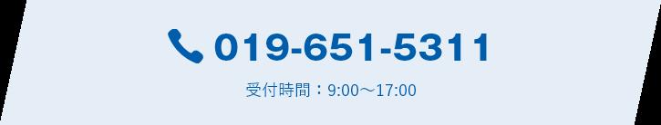 019-651-5311 受付時間9:00~17:00